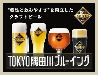 """""""個性と飲みやすさ""""を両立したクラフトビール TOKYO隅田川ブルーイング"""