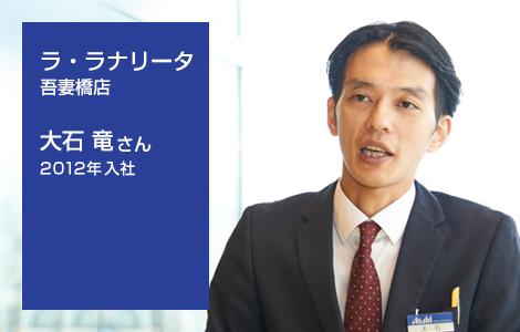 ラ・ラナリータ 吾妻橋店  大石 竜さん 2012年入社