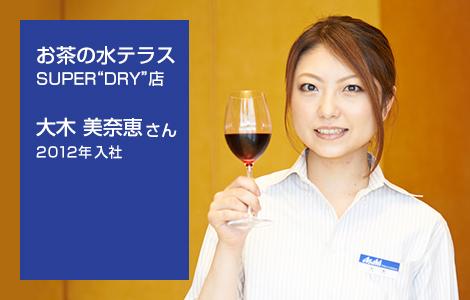 """お茶の水テラス SUPER """"DRY""""店  大木 美奈恵さん 2012年入社"""