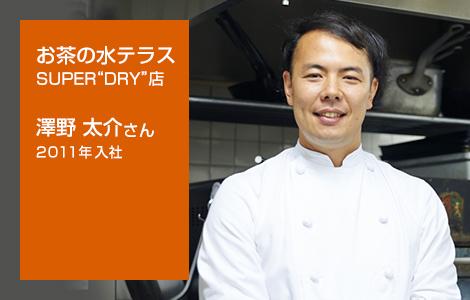 """お茶の水テラス SUPER """"DRY""""店  澤野 太介さん 2011年入社"""