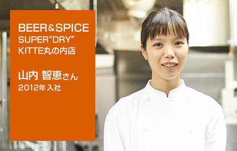 "BEER&SPICE SUPER ""DRY"" KITTE丸の内店  山内 智恵さん 2012年入社"