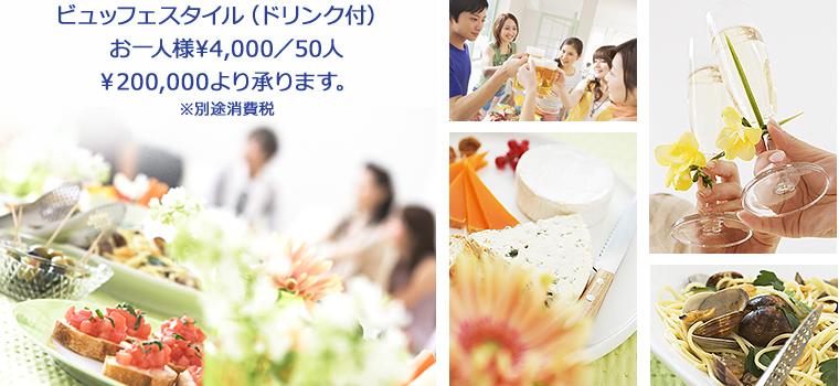 ビュッフェスタイル(ドリンク付)お一人様¥4,000/50人¥200,000より承ります。※別途消費税